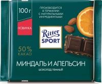 Шоколад Ritter Sport темный с миндалем и апельсином 50% 100 г