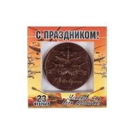 Шоколадное изделие Ацтек Медаль 23 февраля 40 г