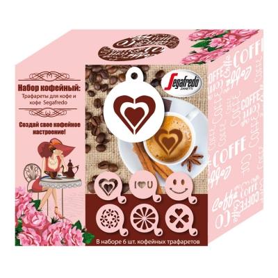 Кофейный набор Segafredo №2 с трафаретами для кофе