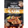Приправа Приправка для маринования курицы Апельсин и имбирь и пакет для маринования 30 гр