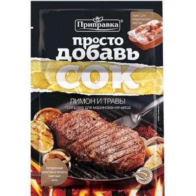 Приправа Приправка для маринования мяса Лимон и травы и пакет для маринования 30 гр
