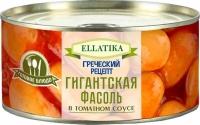 Гигантская фасоль в томатном соусе Ellatika 280 г