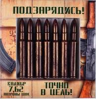 Шоколадное изделие Ацтек Сувенир Набор патронов 60 г