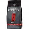 Зерновой кофе EGOISTE Noir 1000 гр