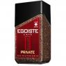 Сублимированный кофе EGOISTE Private 100 гр
