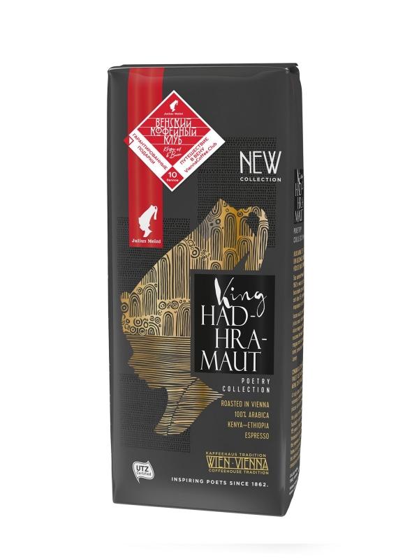 Кофе в зернах Julius Meinl Король Хадрамаут Поэтическая коллекция 250 г