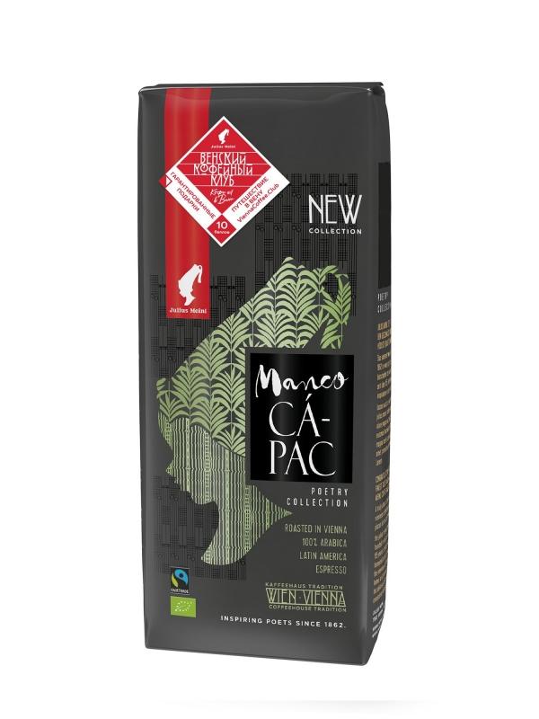 Кофе в зернах Julius Meinl Манко Капак Био Маст Поэтическая коллекция 250 г