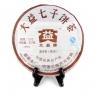 Чай Пуэр TAETEA 7572 шу 357 г (блин)