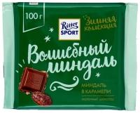 Шоколад Ritter Sport Волшебный миндаль молочный 100 г