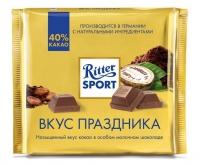 Шоколад Ritter Sport Вкус праздника молочный 40% какао 250 г