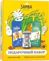 Подарочный набор кофе Samba Cafe Brasil с электрической кофемолкой